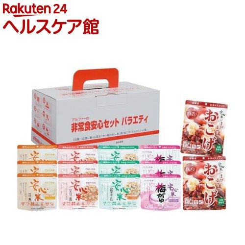 安心米 非常食安心セット バラエティ(14食入)【安心米】
