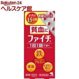 【第2類医薬品】ファイチ(30錠入)【ファイチ】