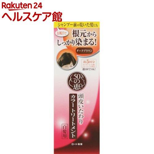 50の恵 頭皮いたわりカラートリートメント ダークブラウン(150g)【6_k】【50の恵】