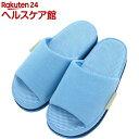 足で癒すリフレクソロジースリッパ リフレ ライトブルー Mサイズ(1足)【リフレ(スリッパ)】