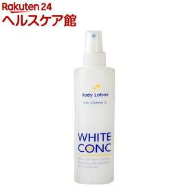薬用ホワイトコンク ボディローションCII(245ml)【ホワイトコンク】