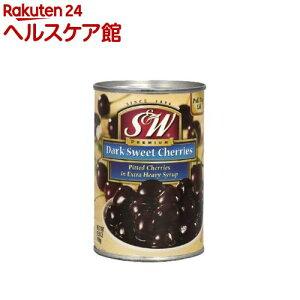 【訳あり】S&W ダークスウィートチェリー 4号缶(439g)[缶詰]