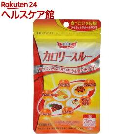 ドクターシーラボ カロリースルー(90粒)【Dr.シーラボ(ドクターシーラボ) サプリメント】