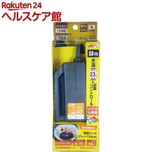 エヴァリス プリセットオート 鉢用 メダカ&金魚 40(1個)【EVERES(エヴァリス)】