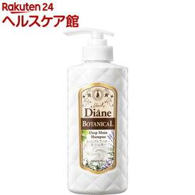 ダイアンボタニカル シャンプー ディープモイスト [ハニーオランジュの香り](480ml)【ダイアンボタニカル】