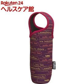 トーン ボトルカバー インデコ TC-09 ワインレッド(1コ入)【トーン(tone)】