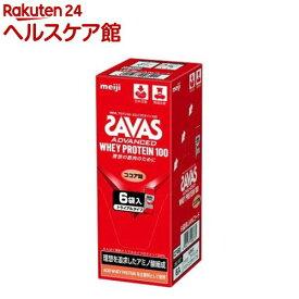 ザバス ホエイプロテイン100 ココア トライアルタイプ(10.5g*6包)【sav03】【ザバス(SAVAS)】
