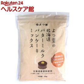 よつ葉の北海道バターミルクパンケーキミックス(450g)【よつ葉】