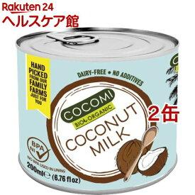 ココミ オーガニックココナッツミルク(200ml*2缶セット)【COCOMI(ココミ)】