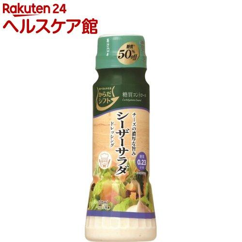 からだシフト 糖質コントロール シーザーサラダドレッシング(170mL)【からだシフト】
