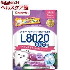 チュチュベビー L8020乳酸菌入タブレット ぶどう風味(90粒)【more20】【チュチュベビー】