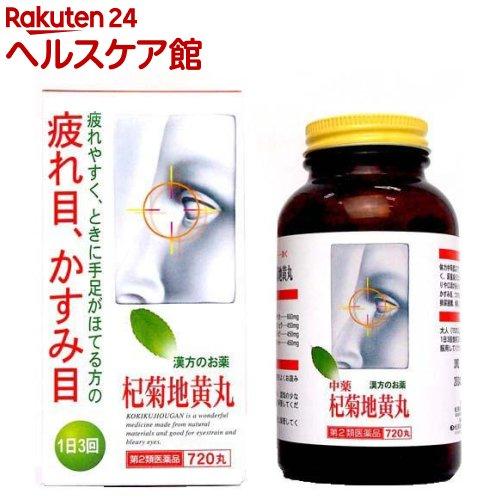 【第2類医薬品】杞菊地黄丸(720丸)【送料無料】
