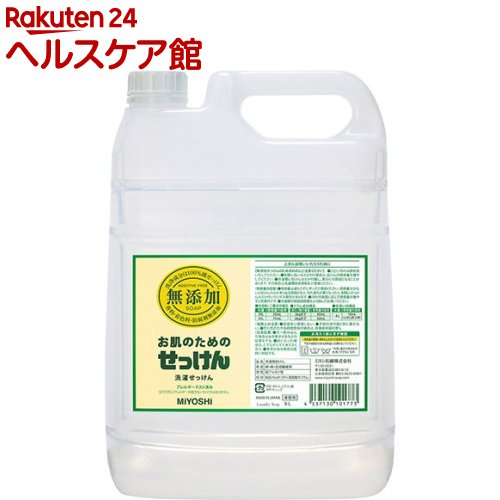 ミヨシ石鹸 無添加お肌のための液体せっけん(5L)【ミヨシ無添加シリーズ】