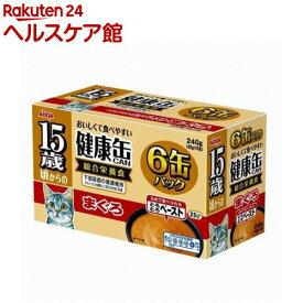 15歳からの健康缶 6P とろとろペースト まぐろ(1セット)【more30】【健康缶シリーズ】[キャットフード]