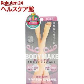 大山式 ボディメイクパッド・for Lady 男女兼用 22-28cm(1セット)【大山式】