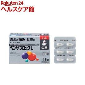 【第(2)類医薬品】ベンザブロックL(セルフメディケーション税制対象)(18錠)【ベンザ】