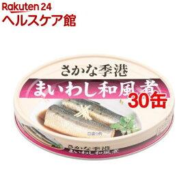 信田缶詰 まいわし和風煮(100g*30缶セット)【信田缶詰】