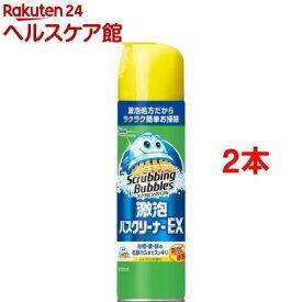 スクラビングバブル 激泡バスクリーナーEX(570mL*2コセット)【スクラビングバブル】
