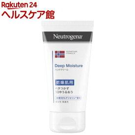 ニュートロジーナ ディープモイスチャー ハンドクリーム 乾燥肌用 微香性(75mL)【Neutrogena(ニュートロジーナ)】