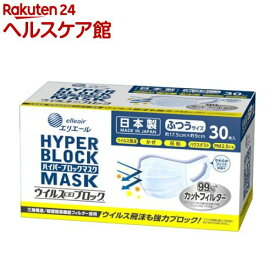 エリエール ハイパーブロックマスク ウイルス飛沫ブロック ふつうサイズ(30枚入)【エリエール】