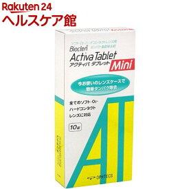 バイオクレン アクティバタブレット ミニ(10錠)【more20】【バイオクレン(Bioclen)】