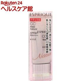 エスプリーク CC ベース ナチュラル(30g)【エスプリーク】