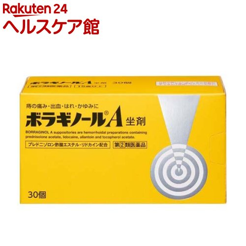 【第(2)類医薬品】ボラギノールA坐剤(30コ入)【ボラギノール】