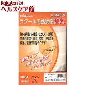 ラクールの腰痛帯発熱 L(1帯)
