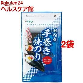 カンピー 国内産手巻き焼のり(2切16枚入*2袋セット)【Kanpy(カンピー)】