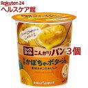 じっくりコトコト こんがりパン 完熟かぼちゃポタージュ(3個セット)【じっくりコトコト】