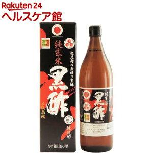 くろず屋 純玄米黒酢 玄米酢(900ml)【spts4】【くろず屋】