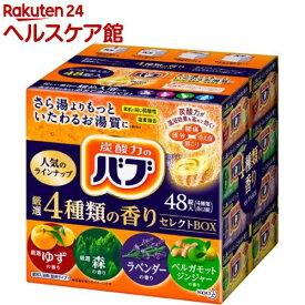 バブ 厳選4種類の香りセレクトBOX(48錠入)【バブ】[入浴剤]