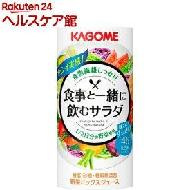 カゴメ食事と一緒に飲むサラダ(195g*15本入)【カゴメジュース】