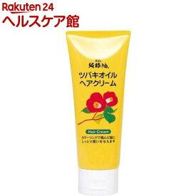 純椿油ヘアクリーム(150g)【more20】【ツバキオイル(黒ばら本舗)】