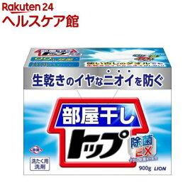 部屋干しトップ 除菌EX(900g)【部屋干しトップ】[部屋干し]