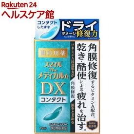 【第3類医薬品】スマイルザメディカルA DX コンタクト(15ml)【スマイル】