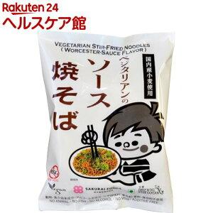 桜井食品 ベジタリアンのソース焼そば(118g)【spts2】