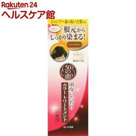 50の恵 頭皮いたわりカラートリートメント ライトブラウン(150g)【50の恵】