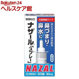【第2類医薬品】ナザール「スプレー」ポンプ(30mL)【ナザール】