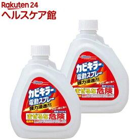 カビキラー 電動スプレー 付替(750g*2コセット)【カビキラー】