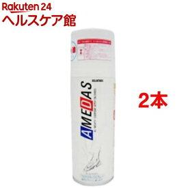 アメダス2000(420mL*2コセット)【アメダス】
