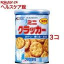 ブルボン 缶入ミニクラッカー(75g*3コセット)【ブルボン】