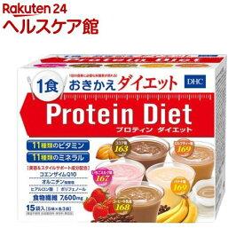 DHC プロティンダイエット(15袋入)【DHC サプリメント】
