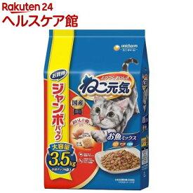 ねこ元気 お魚ミックス(3.5kg)【ねこ元気】[キャットフード]