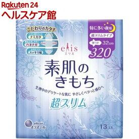 エリス Megami 素肌のきもち 超スリム 特に多い夜用 320 羽つき(13枚入)【elis(エリス)】[生理用品]