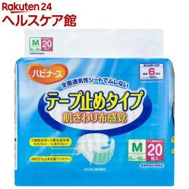 ハビナース テープ止めタイプ 紙おむつ M(20枚入)【ハビナース】