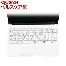 エレコム キーボード防塵カバー NEC LAVIE Note NEXT 15.6inch PKB-98LN1(1コ入)【エレコム(ELECOM)】