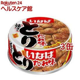 いなば とり たれ味(65g*3コセット)[缶詰]