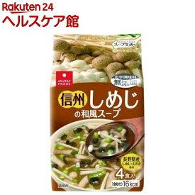 スープ生活 信州しめじの和風スープ(5.5g*4食入)【スープ生活】