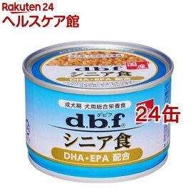 デビフ 国産 シニア食 DHA・EPA配合(150g*24コセット)【デビフ(d.b.f)】